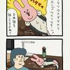 スキウサギ「スキウナギ2」