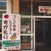 小学校をリフォームした素敵なレストラン レストランすがもり【東海ドライブ】