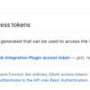 Github2段階認証方式を変えた際にCUIでのパスワード入力はaccesss tokenを使う