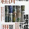 1103洋泉社MOOK『経済の教科書』