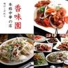 【オススメ5店】新大久保・大久保(東京)にある上海料理が人気のお店