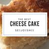 成城石井、史上最高売り上げの【プレミアムチーズケーキ】が噂通り絶品だった件について。