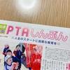 親も『自分を大切にしていい』と学ぶべき!明橋大二先生の記事が刺さりました。
