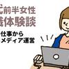 【転職体験談17】30代前半女性:教育業界(教諭)⇒ IT業界のメディア運営スタッフへ転職したラムさんの転職体験
