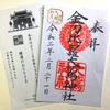 金刀比羅大鷲神社の御朱印(横浜・南区)〜横浜の下町商店街ウラに鎮座する「ヨコハマのお酉さま」