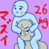 息子を肩車して背中を痛めた話