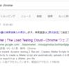 CA BlazeMeter の Chromeプラグインで JMeter スクリプト(JMX)を速攻で生成
