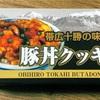 【北海道・帯広】「豚丼クッキー」を食べました
