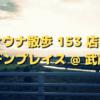 バーデンプレイス @ 武蔵新城【 サウナ散歩 その 153 】