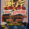 アストロシティミニ収録タイトルレビュー(4)「ゴールデンアックス デスアダーの復讐」