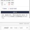 【②-1超低コスト!JALステータス修行】激安乗継航空券を乗継変更〜マイル加算は実経路による〜