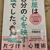 伊藤勇司先生のパソコン整理マジック!