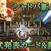 【シャドバ】Tempest of the Godsカード紹介と評価①