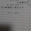 失業保険支給終了(´・ω・`)(令和の紙騒動、参戦!)