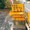 矢作町にある「豆カフェ こぶし」に行ってきた。