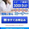 コーナーは東京都港区芝大門1-16-6の闇金です。