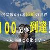100記事目到達!ブログ始めて約3ヶ月・人生観に変化!?