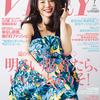 オレ主義な夫が求める美しいおとぎの妻像が雑誌「VERY」の中にありましたとさ。
