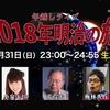 年越しTV特番「2018年明治の旅」(KBS京都)に生出演でした!:2018年最初のお仕事!