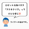 【えっニキビ改善❓】ロゼット洗顔パスタ青色の『アクネクリア』ってどんな感じ❓