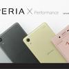 日本で発売される「Xperia X Performance」の発売日は6月24日(金)に決定
