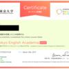 東大の研究者向け英語オンライン講座「English Academia」を受講した
