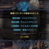 【MHW】アステラ祭2019配信バウンティ 8/15(木)分【PS4】