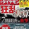 週刊ダイヤモンド 2020年08月29日号 狂乱決算 「7割経済」の衝撃/最強トヨタ激震!