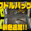 【イマカツ】千鳥クランクベイトに新色「ワドルバッツ 3Dリアリズムカラー」追加!