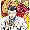 『 紺田照の合法レシピ (3) 』 (KCデラックス) 読了