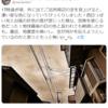 【地震雲】台風一過となった10月12日~13日にかけて日本各地で『地震雲』の投稿が相次ぐ!静岡県では9月17日~20日の4日連続でクジラが謎の打ち上げも!2020年発生説のある『首都直下地震』・『南海トラフ地震』にも要警戒!