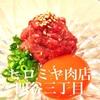 【ヒロミヤ肉店】四谷三丁目