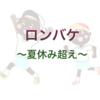 (悲報)休校&夏休み超え決定!「コロナ世代」の誕生?