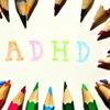 【発達障害】ADHDは障害か、個人の特性か