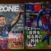 新刊サッカー雑誌♪