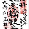 民度良好! キラキラ イラスト御朱印バブル 〜玉林寺の御朱印(愛知・小牧市)
