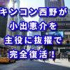 【裏話あり】小出恵介、キンコン西野亮廣の絵本のミュージカル版 主演に抜擢 in NY