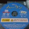 『 ムーラン(1998) 』 -異色のディズニー・プリンセス-