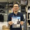 横浜イサミさんにお邪魔してきました。
