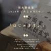 「慎太郎食堂」営業再開です。