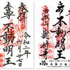 総持寺「田無不動」の御朱印」(西東京市)〜「やすらぎの こにわ」に憩う