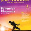 JAL国際線で、「ボヘミアン・ラプソディ」が見放題!