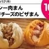 【ローソン】ジューシー肉まん・とろーりチーズのピザまん100円セール