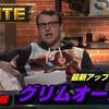 【アップデート情報・スキン編】グリムオーメン