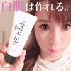 塗るだけで白く透明感のある肌に♡韓国で大人気の美白クリームがスゴイ!