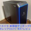 【ドスパラ新筐体】GALLERIA(ガレリア) XA7C-R37【レビュー口コミ】