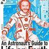 宇宙飛行士とは一生をかけて準備をする職業~『宇宙飛行士が教える地球の歩き方』クリス・ハードフィールド氏(2015)
