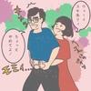 台湾で同棲してから変化したこと:身体編2