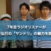 7年目ラジオリスナーが有吉弘行の「サンドリ」の魅力を語る!【神回まとめアリ】