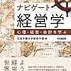 """PDCA日記 / Diary Vol. 380「カネには色がついている」/ """"Money has color"""""""
